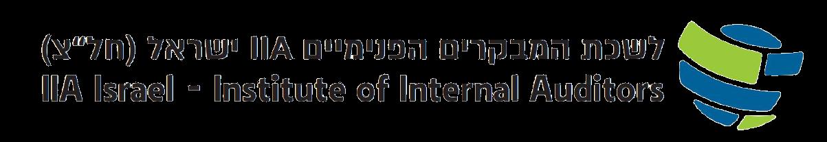 IIA ישראל – לשכת המבקרים הפנימיים בישראל