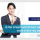 אני רוצה להיות היועץ שלכם – איך אני יכול לעזור?